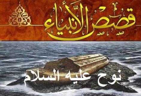قصة سيدنا نوح عليه السلام لحن الحياة