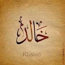 معنى اسم خالد وحكم التسمية به في الاسلام لحن الحياة