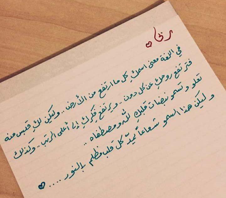 معنى أسم ربى في اللغة العربية وصفات شخصيتها لحن الحياة