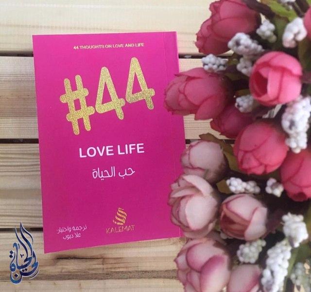 مقالة مختارة من كتاب حب الحياة