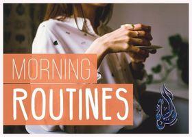 العادات الصباحية أو الروتين الصباحي